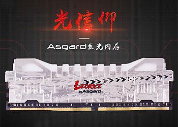 阿斯加特8G DDR4-2400内存