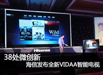 38处微创新 海信发布全新VIDAA智能电视