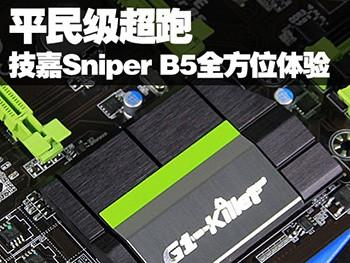 技嘉Sniper B5全方位体验
