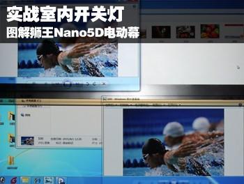 实战室内开关灯 图解狮王Nano5D电动幕