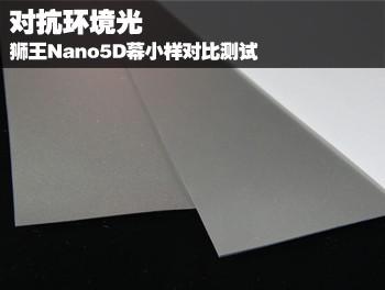 对抗环境光 狮王Nano5D幕小样对比测试