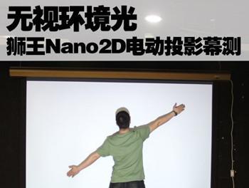 无视环境光 狮王Nano2D电动投影幕测试