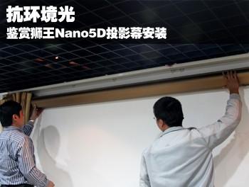 抗环境光 鉴赏狮王Nano5D投影幕安装