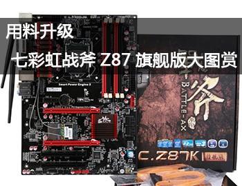 用料升级 七彩虹战斧Z87旗舰版大图赏