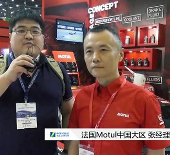 2017郑州展法国Motul中国大区经理采访