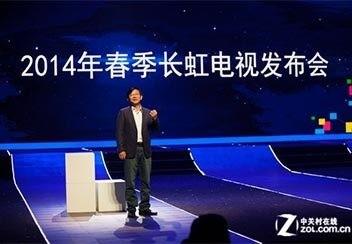 真正三网融合 长虹CHiQ超高清电视发布