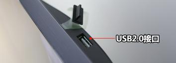 内置USB接口,可以连接摄像头