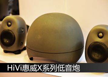 HiVi惠威X6SUB低音炮