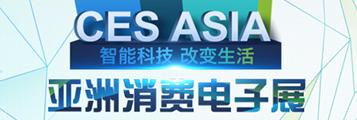 国际展会首次落地亚洲 CES Asia精彩回顾