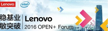 2016年联想Open+大会