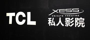 TCL XESS创逸 电视