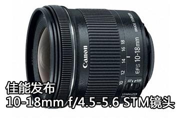 佳能发布10-18mm f/4.5-5.6 STM镜头