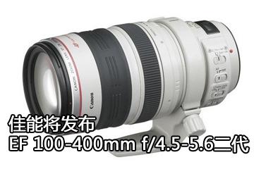 佳能将发布EF 100-400mm f/4.5-5.6二代