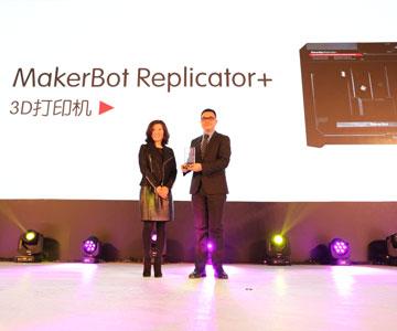 获奖企业:<br/>MakerBot<br/> <span>获奖产品:<br/>MakerBot Replicator+</span>