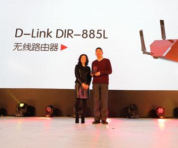 获奖企业:<br/>D-Link<br/> <span>获奖产品:<br/>D-Link DIR-885L</span>