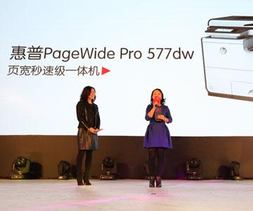 获奖企业:<br/>HP<br/> <span>获奖产品:<br/>HP 577dw</span>