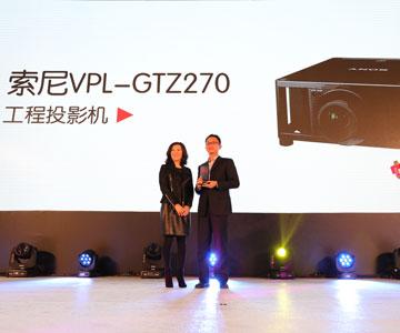 获奖企业:<br/>索尼<br/> <span>获奖产品:<br/>索尼 GTZ270</span>