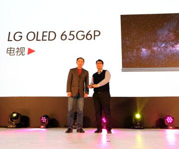 获奖企业:<br/>LG<br/> <span>获奖产品:<br/>LG OLED65G6P-C</span>