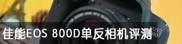 佳能EOS 800D单反评测