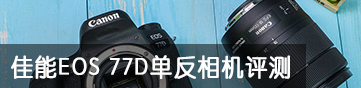 佳能EOS 77D单反评测