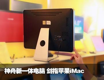 剑指苹果iMac?神舟新品一体电脑首测