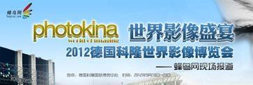 photokina 2012�¹��¡����Ӱ������