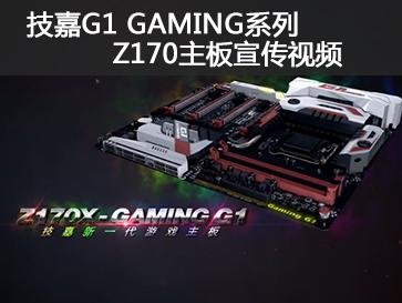 技嘉G1 GAMING系列 Z170主板宣传视频