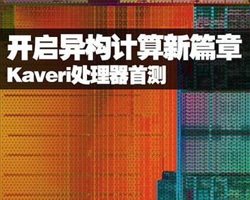 开启异构计算新篇章 Kaveri处理器首测