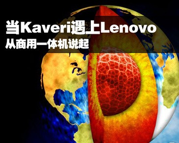 当Kaveri遇上Lenovo 从商用一体机说起