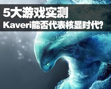 5大游戏实测 Kaveri能否代表核显时代?