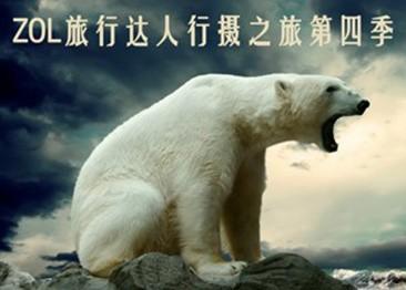 为了那梦幻的北极光 ——北极自驾行摄之旅