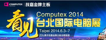 Computex2014专题回顾