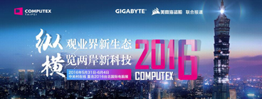 Computex2016专题回顾