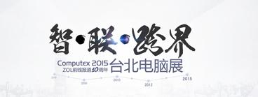 Computex2015专题回顾