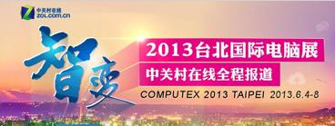 Computex2013专题回顾