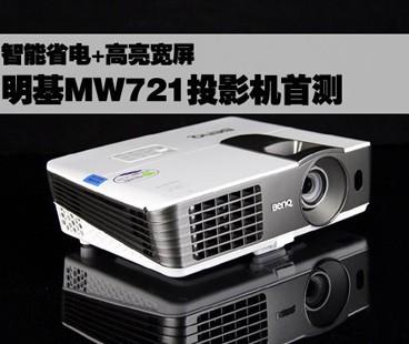智能省电+高亮宽屏 明基MW721投影首测