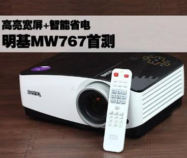 高亮宽屏+智能省电投影 明基MW767首测