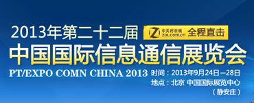 2013中国国际信息通信展