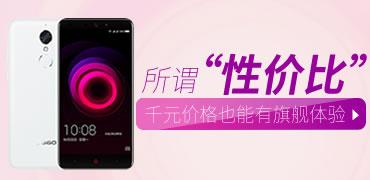 i手机第三季第9期:千元旗舰体验