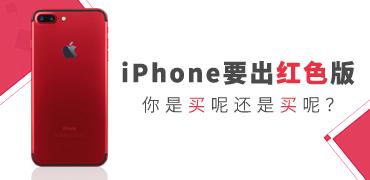 i手机第三季第40期:iPhone出红色版你是买不买