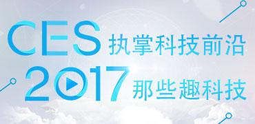 i手机第三季第34期:CES2017那些趣科技