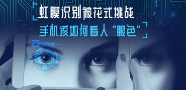 """虹膜识别被花式挑战 手机该如何看人""""眼色"""""""