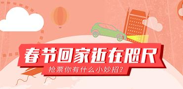i手机第三季第30期:春节抢票你有什么小妙招?