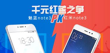 i手机第三季第5期:魅蓝note3 PK红米