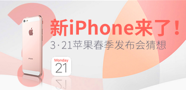 i手机297期:苹果春季发布会猜想