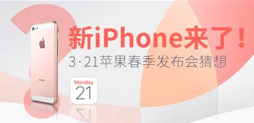 i手机第三季第2期:新iPhone来了!
