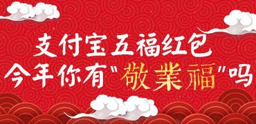 "i手机第三季第36期:今年你有""敬业福""吗?"