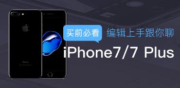i手机第三季第24期:编辑聊iPhone7/7 Plus