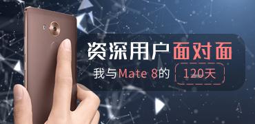 i手机第三季第8期:与Mate 8的120天
