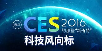 """i手机第二季第37期:CES2016的""""新奇特"""""""